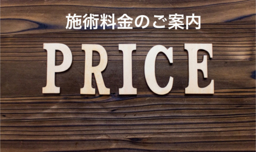 大阪出張メンズエステSAKURAの施術料金